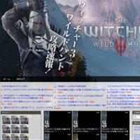 ウィッチャー3 ワイルドハント 攻略速報!
