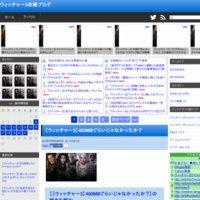ウィッチャー3攻略ブログ