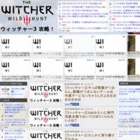 ウィッチャー3 (witcher3) 攻略 !