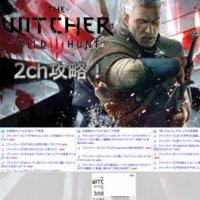 ウィッチャー3 2ch 攻略 !
