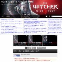 ウィッチャー3 ワイルドハントまとめMAX