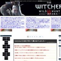 witcher3最新情報局!!